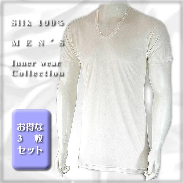 絹100%  ニットシルク【半袖U首】紳士シルクシャツ・お得3枚セット