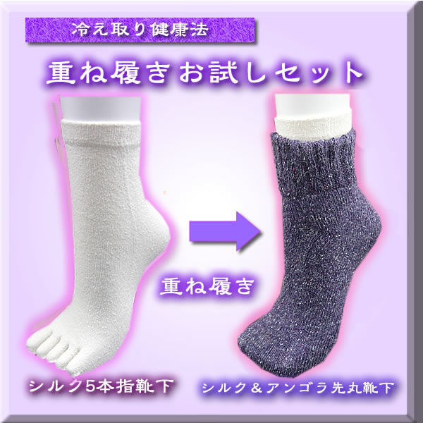 【冷え取り健康法】絹と絹アンゴラ靴下の重ね履き2点お試しセット