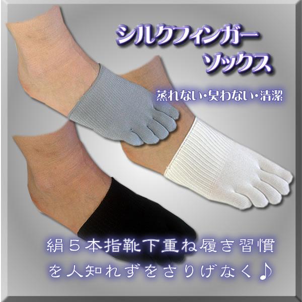 絹紡糸 シルクのフィンガーソックス紳士1足