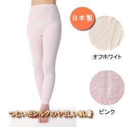 あったか シルクノイル ロングパンツ 日本製