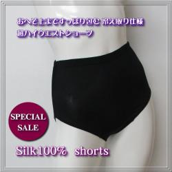 【プレミアムアウトレット】超ハイウエストシルクショーツ【62%...
