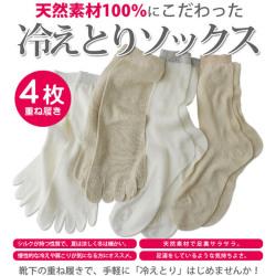 【冷え取り健康法】潤いシルクと綿の4枚履きソックス【お試し価...
