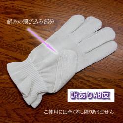 【訳ありAB反】■シルク100%おやすみ手袋 【けんぼうシルク(絹...