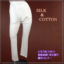 ■暖か肌シルク接結二重構造でぽかぽか【長ズボン下】【冷え取り...
