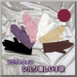 新商品【フラットデザイン】シルク100% 優しい手袋・手あれ対...