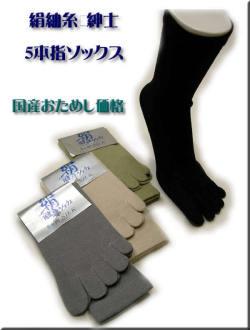 シルク紳士用絹の【5本指】くつ下 ■チューブタイプかかとなしで長持ち■日本製