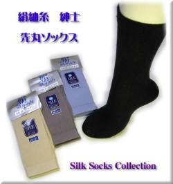 紳士【先丸】 シルクソックス絹紬糸  お手ごろ価格【足の臭い・水虫に】