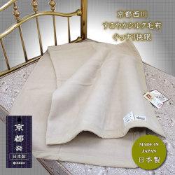 【京都西川】すこやか絹毛布・シングル日本製【送料無料】半額以下★数量限定★ぐっすり安眠
