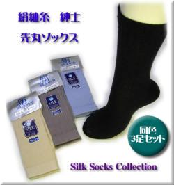 紳士【先丸】 シルクソックス絹紬糸  さらにお得な同色3足組 【足の臭い・水虫に】