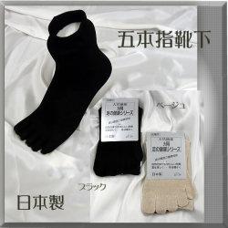 【5本指】高級絹紡糸使用・婦人クルー丈【お試し価格】