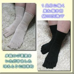 絹100%【5本指】重ね履き1足目に履くシルク靴下23cm【お得な...