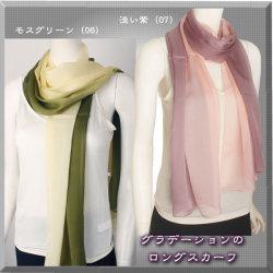 【新色入荷】紫外線対策にグラデーションのシルクロングスカーフ...