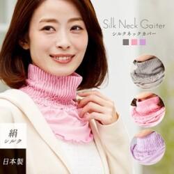 ■シルク95%【日本製】シルクネックカバー ●年齢が出やすい首回り隠しとしても。3カラー