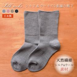【冷え取りシルクの3重編みソックス】(内側シルク100%)外側ウール【日本の職人さんが心をこめて作りました】