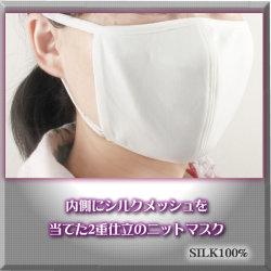 【改良タイプ新入荷】■シルク100%お肌に優しい絹マスク・アジ...
