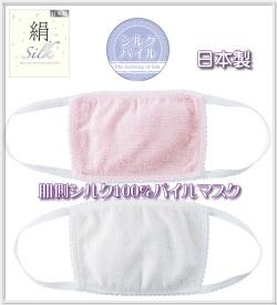 ■日本製 肌側シルク100%パイル素材おやすみマスク【就寝時や...