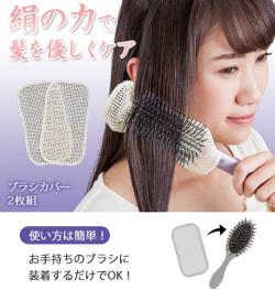 【絹の力で髪を優しくケア】ブラシカバー2枚組【お手持ちのブラシに装着するだけでOK】京都西陣日本製
