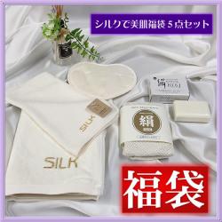 ■【シルクで美肌】■■■絹スキンケア福袋■■■5点セット44%OFF【数量限定商品】