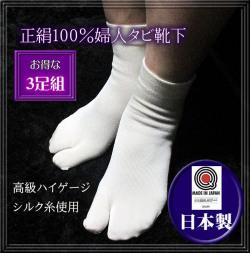 【さらにお得な3足セット】■日本製・タビックス ハイゲージ絹糸使用・正絹シルク婦人靴下  メーカー決算・簡易包装で【48%OFF】1足あたり798円