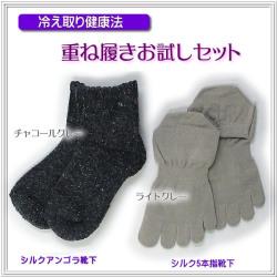 【冷え取り健康法】絹と絹アンゴラ靴下の重ね履き2点お試しセット【足の裏から健康応援】