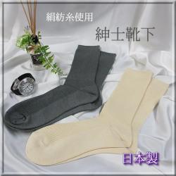 ■絹紡糸使用【紳士シルク靴下】(日本製)【先丸】【簡易包装で...