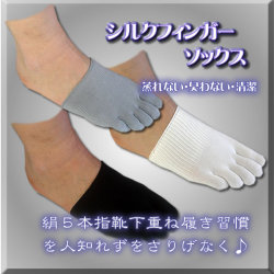 絹紡糸 シルクのフィンガーソックス紳士5足組