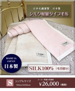 創業121年【(株)日本毛織】シルク100%健康絹毛布・シングル軽量タイプ★タオルケットの換わりにも【日本製】【送料無料】半額以下