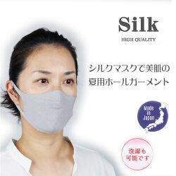 【夏用】日本製 ・肌シルク100%【ホールガーメント美肌マスク】...