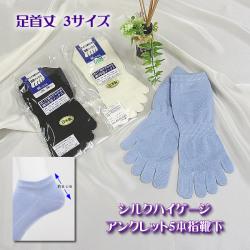 【紳士大きいサイズ】足首丈【5本指】高級絹ハイゲージ糸使用【4...