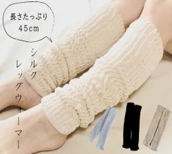 ★絹糸屋さんの【早く寝たい夜に。】肌シルク100%長めレッグウォーマー【冷え取り】厚めふわもこタイプ・日本製