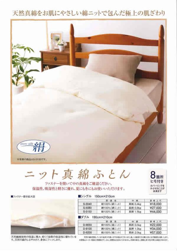 シルク正絹真綿布団シングル1.5k入り【送料無料】