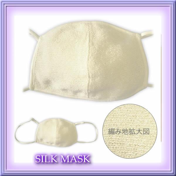 快適睡眠の天然シルク【おやすみマスク】