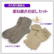 【冷え取り健康法】絹と絹アンゴラ靴下の重ね履き2点お試しセット【46%OFF】