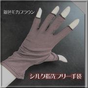 ■新色モカブラウン発売【スマートフォンにも】シルクスムース100% 指先フリー手袋【新製品】