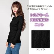 ■新作新色・シルクウール丸首模様編みニット【薄くても暖か】衿元にアクセント【ブラックorグレー】
