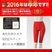 【ハッピーレッド】赤い健康法シルク5分丈スパッツ【冷え取り】