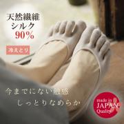 絹紡糸【5本指】パンプスイン【ブラック限定】 バージョンアップ【32%OFF】■数量限定販売お早めに