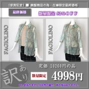 ★受賞記念【Silk 100%Quality】チュールエレガント【シルク100%ガーゼ ブラウス】52%OFF最終価格■グリーン