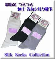 絹靴下上級者★絹紡糸【先丸】クルーソックス紳士