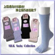 上級者紳士絹【5本指】靴下