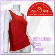 赤で開運シルク赤い肌着絹のタンクトップ