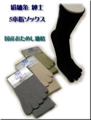 シルク紳士用絹の【5本指】くつ下 かかとなし日本製