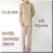 【シンプル】♪ニットシルクパジャマ【ロイヤルベージュ】3サイズ