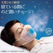 【新商品】快適睡眠【潤いシルクのおやすみ濡れマスク】寝ている間に喉潤いチャージ