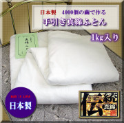 【創業祭半額】★【日本製】天然健康寝具■シルク手引き真綿肌ふとん・シングル1kg【4000個の繭を使用】