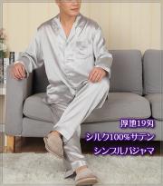 【厚地シルク100%】サテンメンズ19匁上質品【シンプルパジャマ】ライトグレー