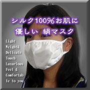 シルク100% お肌に優しい絹マスク