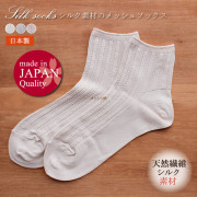 【優しい肌触り】日本の職人が心をこめて作りました【シルクソックス】メッシュ柄 【天然繊維】