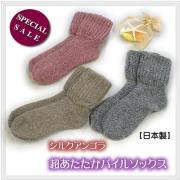 ★46%OFF【履き口ゆったり】アンゴラシルク 超あたたかパイル靴下 【婦人用】日本製です