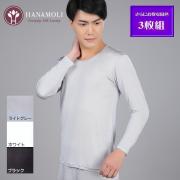 【年中快適正絹シルクインナー】メンズ シルクインナー長袖シャツ お得同色3枚セット 【813-3】